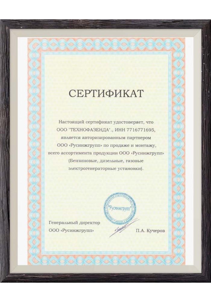 Русинжгруп